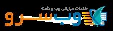وب سرو Logo
